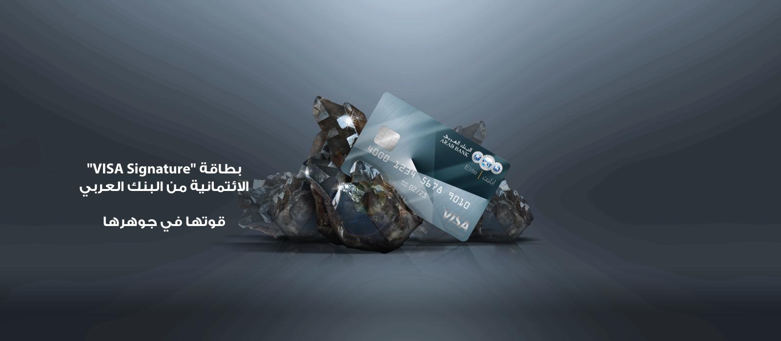 Visa-Signature-1600x700-A