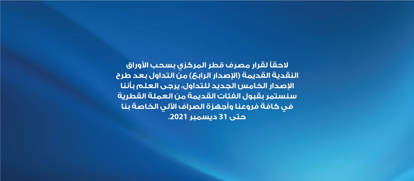 Website-banner-1600x700-Qatar-A